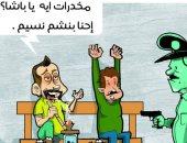 """المدمنون يرفعون شعار """"شم النسيم وبلاها هيروين"""" فى كاريكاتير اليوم السابع"""
