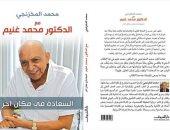 """محمد المخزنجى يوقع كتاب """"السعادة فى مكان آخر"""" بنقابة الأطباء.. الخميس"""