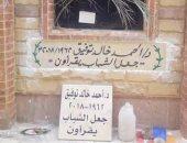 صور.. أسرة أحمد خالد توفيق تغلف رسائل قرائه وتعيد لصقها على مقبرته