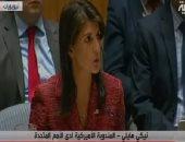 مندوبة أمريكا بالأمم المتحدة: القرار الروسى حول سوريا لا يضمن استقلال لجنة التحقيق (فيديو)