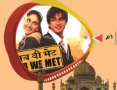 """الفيلم الهندى """"JAB WE MET"""" بالهناجر.. الليلة"""