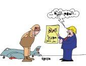ترامب يمهد لاحتلال سوريا بزعم البحث عن الكيماوى.. بكاريكاتير اليوم السابع