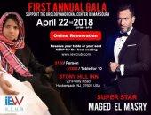 ماجد المصرى يسافر أمريكا 22 أبريل للمشاركة بحفل خيرى لدعم مستشفى المنصورة