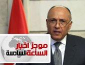 موجز أخبار الساعة 6.. مصر تدين استهداف المدنيين الفلسطينيين وتحذر من التبعات