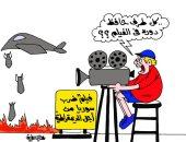كل طرف حافظ دوره بفيلم ضرب سوريا فى كاريكاتير اليوم السابع