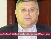 سفير روسيا الأسبق يكشف خطايا الحمدين: جيش قطر لحماية الأسرة الحاكمة
