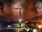 لحظة بلحظة .. العدوان الثلاثى على سوريا