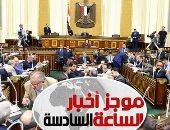 موجز الساعة 6.. البرلمان يوافق نهائيا على الموازنة العامة للدولة لعام 2018/2019