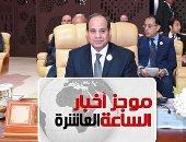 موجز أخبار 10 مساء.. انطلاق القمة العربية الأوروبية برئاسة السيسى الأحد