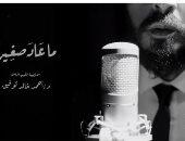 كايروكى يطرح أغنية من كلمات أحمد خالد توفيق