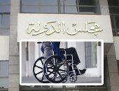 """تعرف على ملاحظات """"مجلس الدولة"""" على لائحة قانون ذوى الإعاقة"""