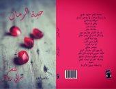 """الأحد.. دار العين تقيم حفل توقيع ديوان """"حبة الرّمان"""" لـ سالى رياض"""