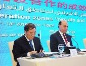 سفير الصين بالقاهرة: لن نشن حربا اقتصادية مع الولايات المتحدة الأمريكية - صور