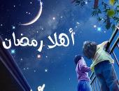اللهم بلغنا الشهر الكريم.. 27 يوما على رمضان وأول أيامه 13 أبريل