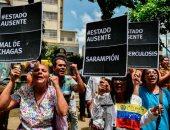 تدهور الحالة الصحية فى فنزويلا.. تقرير يحذر من انتشار الأمراض ونقص الأدوية والعلاجات اللازمة.. مقتل 3 فنزويليين كل ساعة بسبب السرطان.. ارتفاع الإصابة بالإيدز.. واحتجاجات على نقص المستلزمات الطبية فى المستشفيات