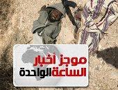 موجز أخبار الساعة 1 ظهرا .. القضاء على ناصر أبو زقول أمير التنظيم الإرهابى بوسط سيناء