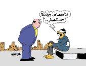 """اضحك مع العصامى """"المتسول"""".. فى كاريكاتير """"اليوم السابع"""""""