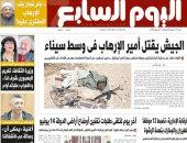 اليوم السابع: الجيش يقتل أمير الإرهاب فى وسط سيناء