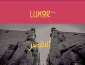 الجمعة.. الأقصر تحتفل بفعاليات مراسم توثيق شعارها الجديد