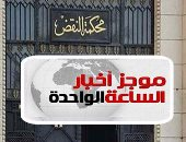 """موجز أخبار الساعة 1 ظهرا .. النقض تؤيد إدراج 46 متهما بـ""""اغتيال النائب العام"""" بقوائم الإرهاب"""