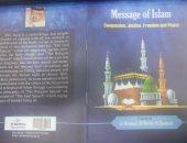 """دار النخبة تصدر الطبعة الإنجليزية لكتاب """"رسالة الإسلام- رحمة وعدل وحرية وسلام"""""""