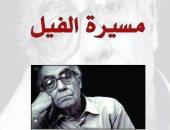 """ترجمة عربية لرواية """"مسيرة الفيل"""" للفائز بنوبل جوزيه ساراماجو"""