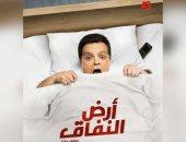 """شاهد.. محمد هنيدى يفزع من نومه فى البوستر الدعائى لـ""""أرض النفاق"""""""