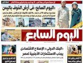 """""""اليوم السابع"""".. البنك الدولى: الإصلاح الاقتصادى يجذب الاستثمار الأجنبى لمصر"""