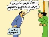 خطة تطوير التعليم ومافيا الدروس الخصوصية.. فى كاريكاتير اليوم السابع