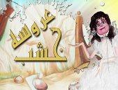 """""""عروسة خشب"""" يمثل مصر بمهرجان """"قفصة للفرجة الحية"""" بتونس"""