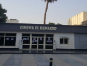 نادى سينما الطفل المصرى يعرض مجموعة من أفلام الرسوم المتحركة السبت المقبل
