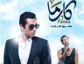 """شاهد.. أكشن عمرو سعد فى فيلمه الجديد """"كارما"""""""