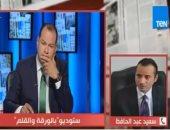 فيديو..سعيد عبد الحافظ لنشأت الديهى: بهى الدين حسن تلقى تمويلا للهجوم على مصر