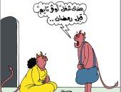 """الشياطين """"بيشتغلوا إضافى"""" قبل تكبيلهم فى رمضان.. بكاريكاتير اليوم السابع"""