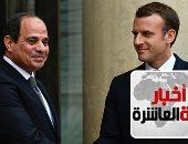 موجز أخبار الـ10.. السيسي يبحث الوضع فى سوريا مع ماكرون ويدعو لتحقيق دولى