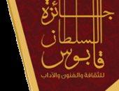 فتح باب الترشح لجائزة السلطان قابوس للثقافة والفنون والآداب لعام 2018