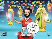 حال الدنيا.. فانوس محمد صلاح يتصدر الأسواق.. كاريكاتير