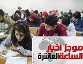 موجز 10 مساء.. التعليم: امتحانات الثانوية العامة لن يتدخل فيها العنصر البشرى