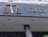 الجريدة الرسمية تنشر قرار نقل محكمة مشتول السوق لشئون الأسرة لشارع العروبة