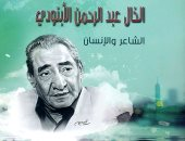 فعاليات اليوم.. افتتاح معرض تلاشى والإعلان الفائزين بجائزة عبد الرحمن الأبنودى