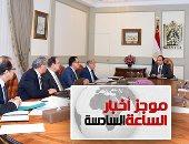 موجز 6.. السيسى يبحث استعدادات الحكومة لشهر رمضان ويوجه باستمرار ضبط الأسواق