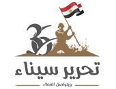 ارجع للتاريخ وشوفها من قبل مينا.. شاهد أغنية الاحتفال بتحرير سيناء (فيديو)