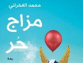 """الأحد.. مناقشة رواية """"مزاج حر"""" لمحمد الفخرانى بمكتبة القاهرة الكبرى"""