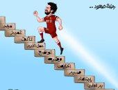 رحلة صعود محمد صلاح للتتويج بكأس أفضل لاعب فى إنجلترا بكاريكاتير اليوم السابع