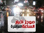 موجز 10 مساء.. سقوط أمطار مصحوبة ببرق ورعد فى مناطق بالقاهرة والجيزة
