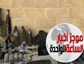 موجز أخبار الساعة 1.. مقتل 30 إرهابيا وتدمير 437 وكرا تكفيريا بسيناء 2018