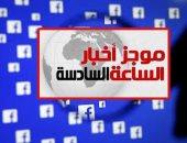 """موجز أخبار الـ6.. الداخلية تغلق 61 صفحة بـ""""فيس بوك"""" تحرض على الإرهاب والجريمة"""