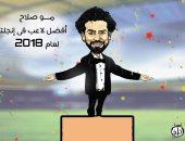كاريكاتير اليوم السابع يحتفى بأبو مكة: مو صلاح الأفضل فى إنجلترا