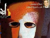 عدد مجلة إبداع الجديد يقدم آخر ما قاله الشعراء على فراش الموت