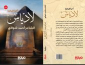 """دار نبتة تصدر رواية """"لادياس"""" لـ أحمد شوقى"""